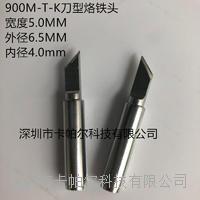厂家直销高品质恒温无铅烙铁头刀型936电烙铁点焊头 900M-T-K