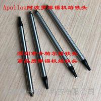 厂家直销非标定制Apllo阿波罗烙铁头 自动焊锡机器人焊咀DCS DCS-10D