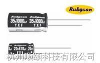 日本红宝石电容 35YXF1000