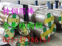 日标SCM415合金钢,SCM415材料价格 SCM415