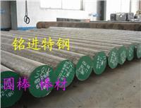 合金结构钢SMnC420价格SMnC420化学成分 SMnC420