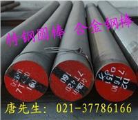 15Cr3合金钢15Cr3材料成分1.7015厂家销售(图) 15Cr3