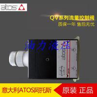 原装意大利ATOS阿托斯流量控制阀QV-06/16 QV-06/11 正品 QV-06/16 QV-06/11