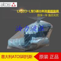 全新原装**意大利ATOS阿托斯比例节流插装阀LIQZO-LE-322L4/Q LIQZO-LE-322L4/Q