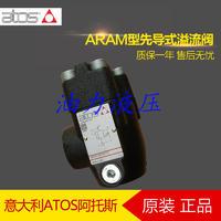 意大利ATOS阿托斯先导式溢流阀ARAM-20/10/100/V-IX 100/50/60A