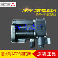 **意大利ATOS 阿托斯先导式溢流阀ARAM-20/10/210-IX 24DC 72 ARAM-20/10/210-IX 24DC 72