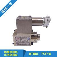 华液 防爆电磁铁 DTBBL-75FYC   DTBBL-75FYC