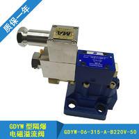 防爆电磁阀GDYW-03-21B-D24Z4、防爆电磁阀GDYW-06-315-A-B220-50 GD-DBW20B-50/315-D24、GDYW-03-21B-D24Z4、GDYW-06-315