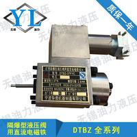 华液 防爆电磁铁DTBZ-37FYC 24V  DTBZ-37FYC 24V