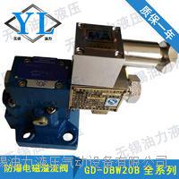 防爆电液阀GD-DBW20B-50/315-D24 GD-DBW20B-50/315-D24