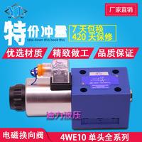 液压电磁快三大发计划4WE10E/J/G/H/M/A/B/C/D/Y-33/CG24N9K4/CW230N9K4 4WE10E/J/G/H/M/A/B/C/D/Y-33/CG24N9K4/CW230N9K4