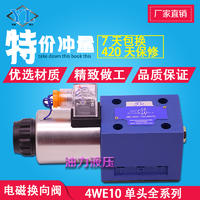 液压电磁换向阀4WE10E/J/G/H/M/A/B/C/D/Y-33/CG24N9K4/CW230N9K4 4WE10E/J/G/H/M/A/B/C/D/Y-33/CG24N9K4/CW230N9K4