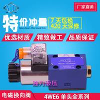 液压电磁快三大发计划4WE6E/4WE6J/4WE6G/4WE6H/CG24N9Z5L/CW220-50NZ5L