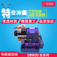 电磁溢流阀dbw10b/DBW20B/DBW30B-1-L5X/315-6EG24NZ5L dbw10b/DBW20B/DBW30B-1-L5X/315-6EG24NZ5L