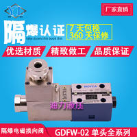隔爆液压阀电磁快三大发计划GDFW-02-2B2B-D24/B220/B127/52/50 GDFW-02-2B2B-D24/B220/B127/52/50