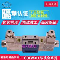 隔爆液压阀电磁快三大发计划GDFW-03-2B2B-D24/B220/B127/52/50 GDFW-03-2B2B-D24/B220/B127/52/50