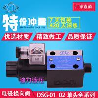 液压阀电磁快三大发计划DSG-02-3C2-D24-N1-50/DSG-02-3C2-A240-N1-50 DSG-02-3C2-D24-N1-50/DSG-02-3C2-A240-N1-50