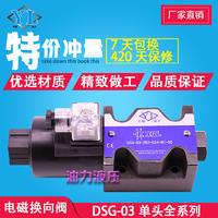 油研型电磁阀DSG-03-2B2/2B3B/2B4B/2B8B-D24-N1-50 DSG-03-2B2/2B3B/2B4B/2B8B-D24-N1-50