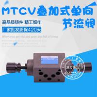 叠加式单向节流阀 MTCV-02W-K-20/MTCV-03W/MTCV-04W/02A/03A/03B