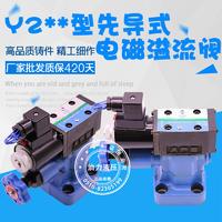电磁溢流阀 Y2E1H-HD10B、Y2DH-HB20B 、Y2DH-HD20 Y2E1H-HD10B、Y2DH-HB20B 、Y2DH-HD20