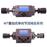 叠加式单向节流阀MT-03A-K-I-30