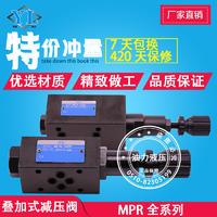 叠加式减压阀MPR-04P-K-2-30 MPR-04P-K-2-30