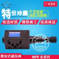 叠加式减压阀MPR-04A-K-3-30 MPR-04A-K-3-30