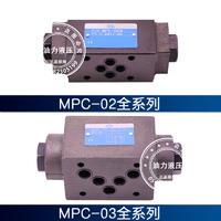 叠加式液控单向阀MPC-04B-50-30