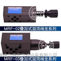 叠加式溢流阀MRF-03A-K-3-20 叠加式溢流阀MRF-03A-K-3-20