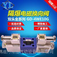 江苏无锡隔爆电磁快三大发计划GD-4WE10D/4WE10C/4WE10E/4WE10J/4WE10G
