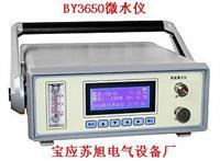 微水測量儀 BY3650