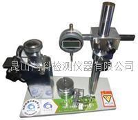 鐵(鋼)勾心剛度測試儀 XK-3033