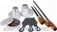 粉刀、鋁盒、扦樣器 FFD