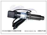 高溫水壓力傳感器,高溫水壓力變送器