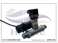 管道水壓差傳感器,液壓差變送器 PTJ502-02