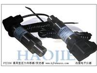 壓縮機專用液壓力感應傳感器,液壓傳感器,大量程液壓傳感器價錢 PTJ206