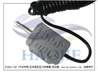 湖南正負微風壓力傳感器,浩捷正負微風壓力傳感器價格 PTJ501-1ZF