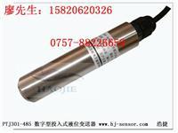 智能型投入式液位傳感器,帶通迅液位傳感器,投入式液位變送器 PTJ301-485
