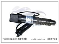 高溫壓力傳感器價格,廣東省高溫壓力傳感器價格 PT206H