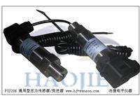佛山水壓力傳感器,廣州水壓力傳感器 PTJ206