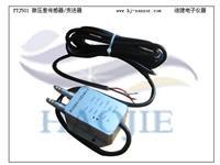 微差壓傳感器-正負差壓傳感器-國產差壓傳感器 PTJ501