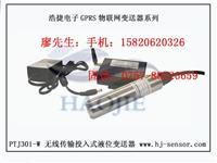 遠端供水池水位傳感器,超遠距離無線水位傳感器 PTJ301-W