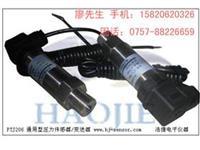 國產管路水壓力傳感器,佛山水壓力傳感器 PTJ206