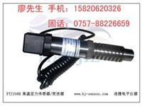 油管油壓力傳感器,油路油壓力傳感器 PTJ206