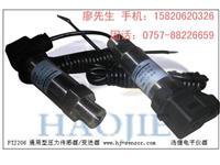 佛山油壓力傳感器,高質量油壓力傳感器 PTJ206