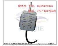 佛山風壓力傳感器,節電風壓傳感器 PTJ501-1