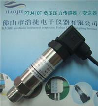 負壓檢漏壓力傳感器,負壓保壓傳感器 PTJ410F