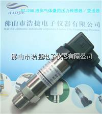 供水壓力傳感器,恒壓供水系統傳感器,佛山PTJ水壓力傳感器 PTJ206