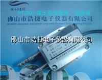 佛山PTJ樓宇通風壓差傳感器,高質量圖紙壓差傳感器,正壓送風微壓壓風壓傳感器 PTJ501