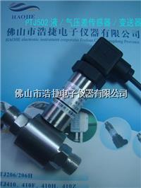 江蘇水泵廠液壓差傳感器,佛山型號PTJ本地小巧壓差傳感器 PTJ502